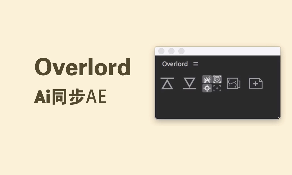 Overlord插件-Ai与AE图层同步神器