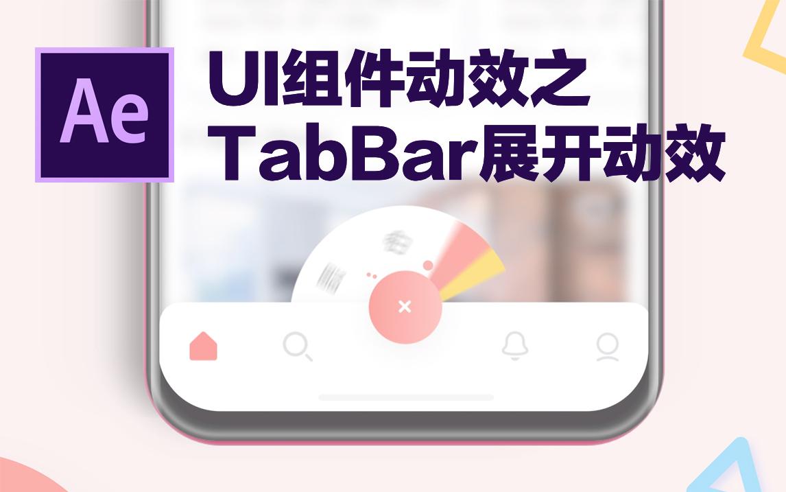 打卡5:UI组件动效之TabBar