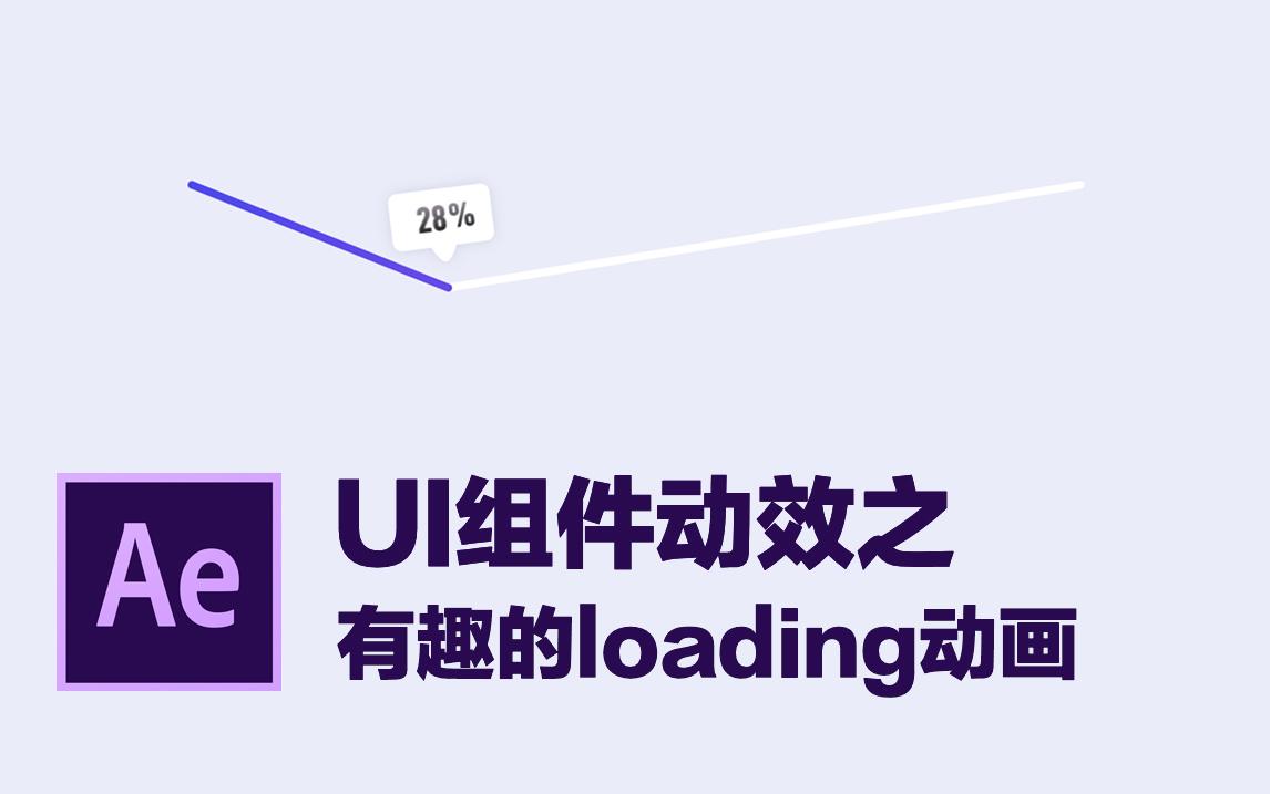打卡6:UI组件动效之有趣的loading动效