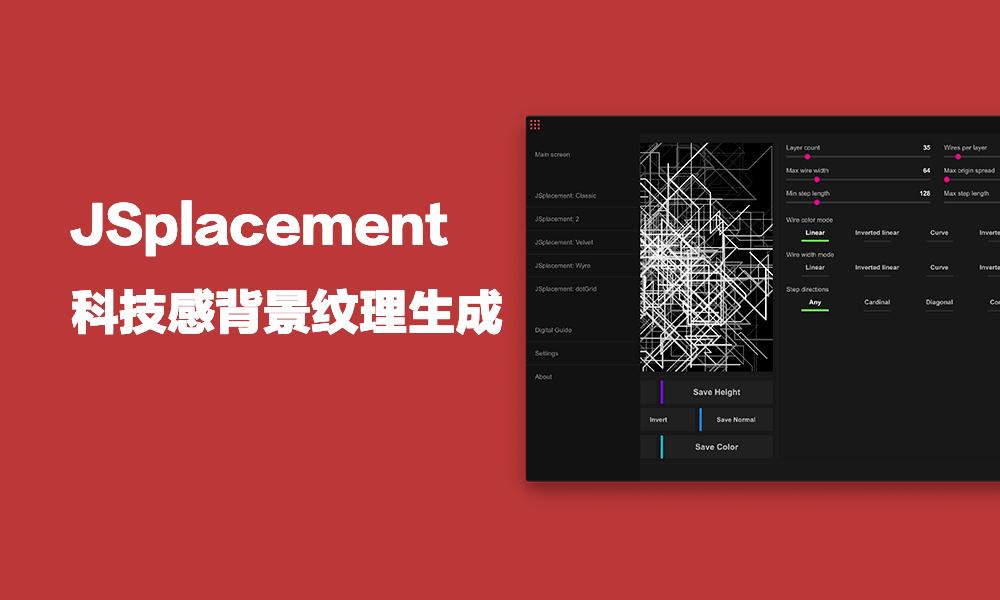 科技感背景纹理生成工具JSplacement 1.3.0