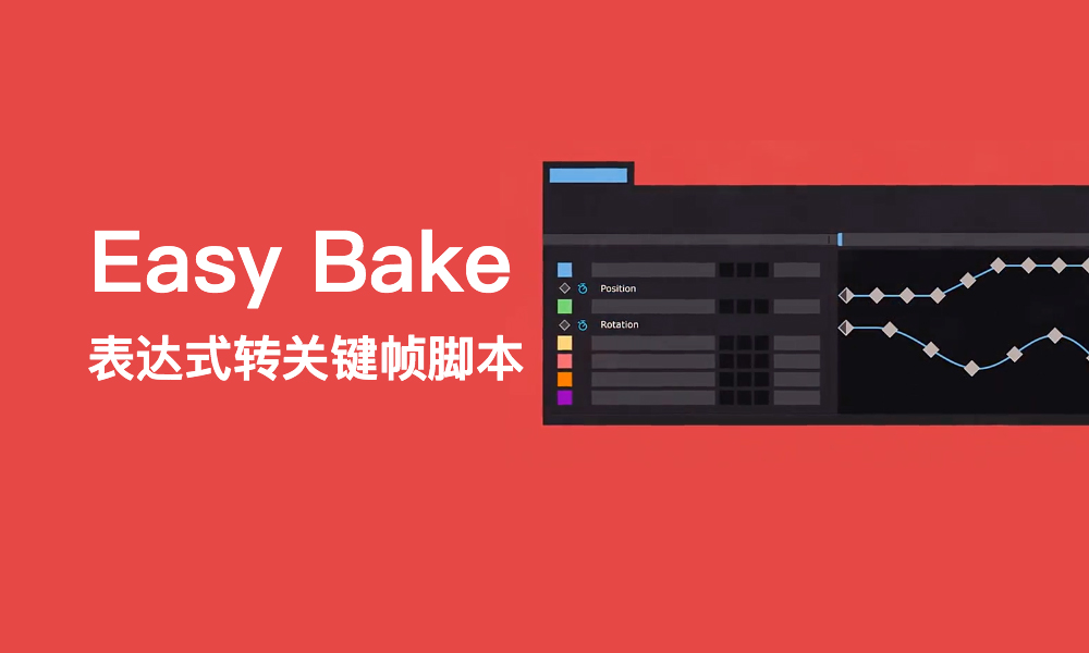 Easy Bake AE表达式转关键帧脚本