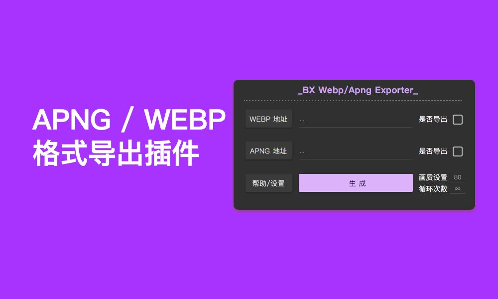 AE导出apng/webp插件WebpApngExporter