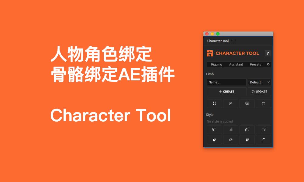 最新二维卡通人物角色动作绑定MG动画制作工具 Character Tool
