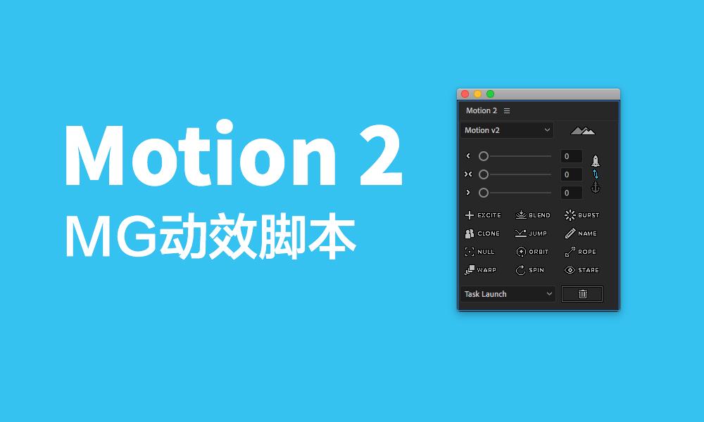 motion 2 动效插件