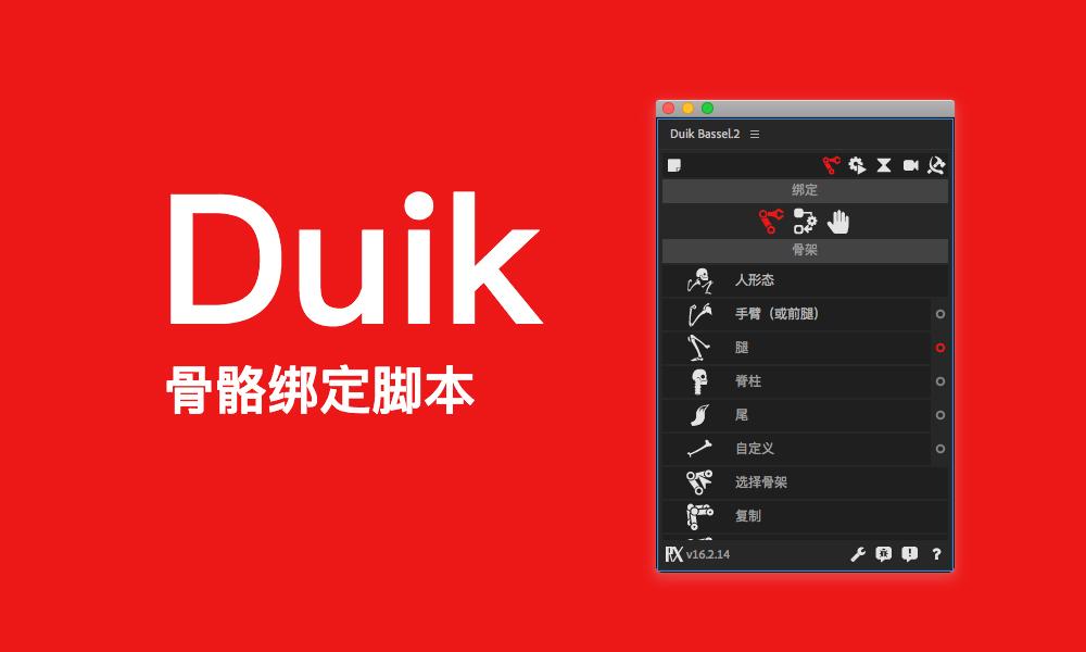 Duik二维动画骨骼绑定AE脚本