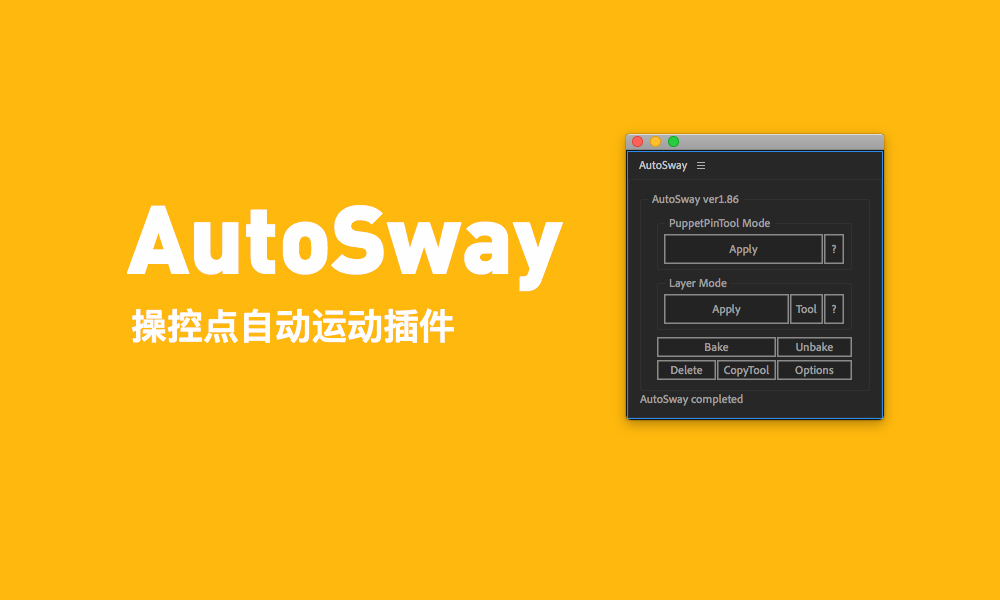 AE脚本AotuSway-风吹自由摇曳摆动MG动画